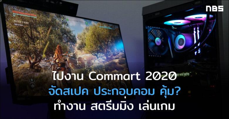 จัดสเปคคอม 2020 Commart 2020