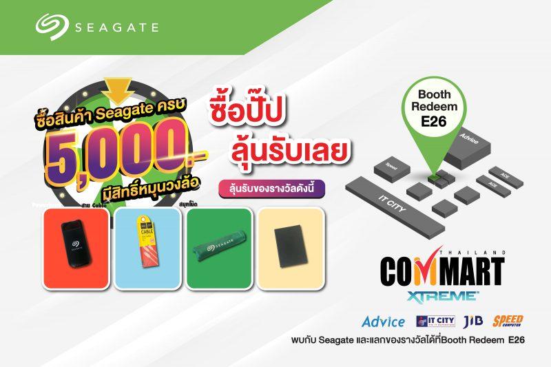 SEAGATE COVER e1606124136706