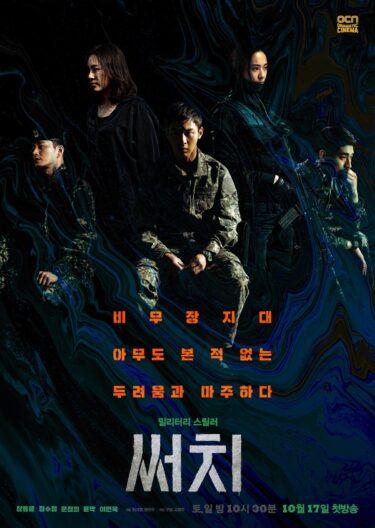 ซีรีย์เกาหลี Search (2020)