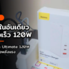 Share image review baseus gan ultimate 120w