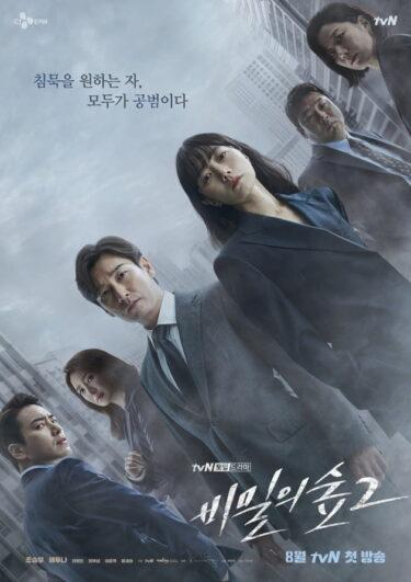 ซีรีย์เกาหลี Stranger 2