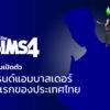 The Sims 4 First Thailand Brand Ambassador Teaser