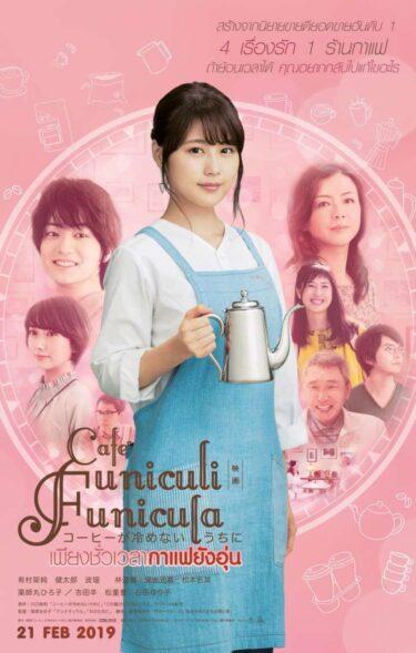 หนัง Netflix Cafe' Funiculi Funicula