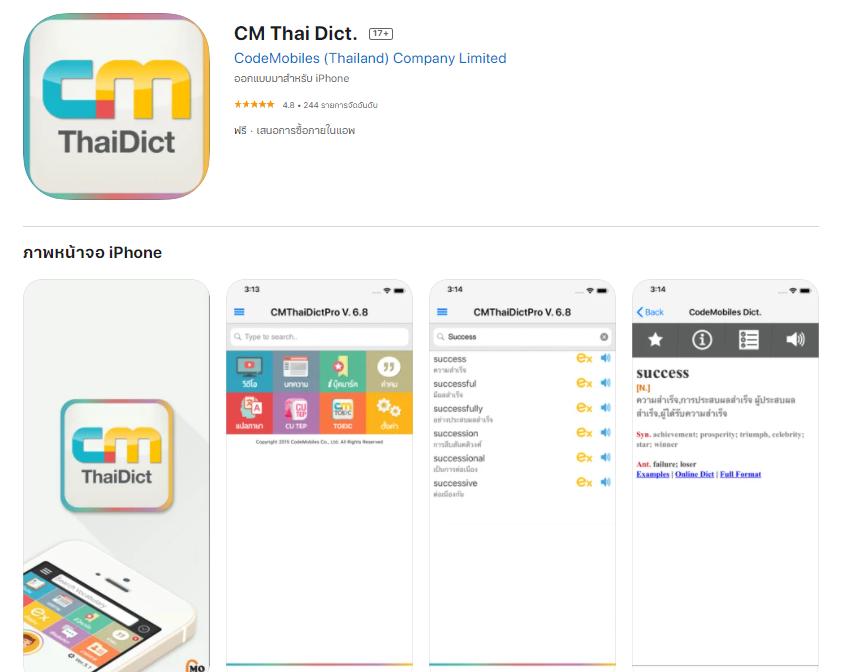 แอพแปลภาษา CM Thai Dict