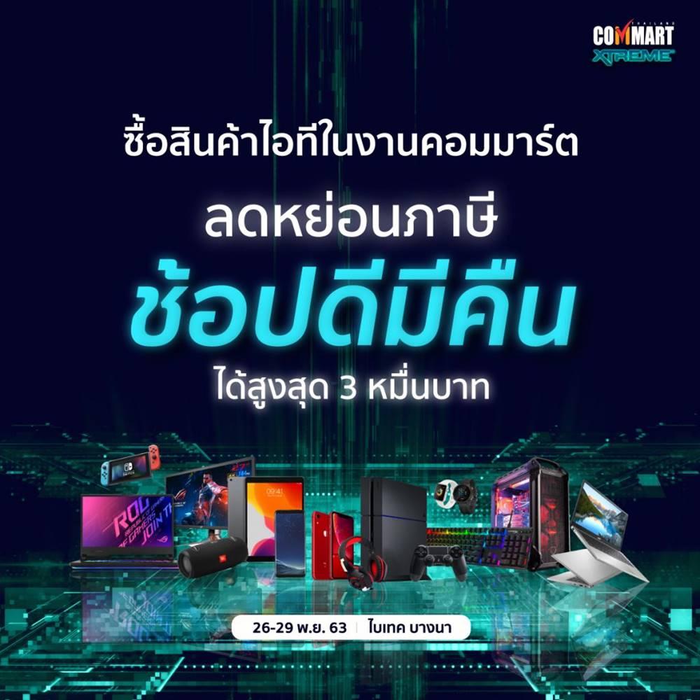 Promotion Commart XTREME 2020