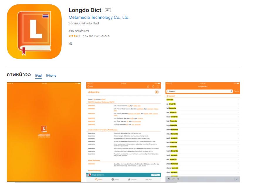 แอพแปลภาษา Longdo Dict