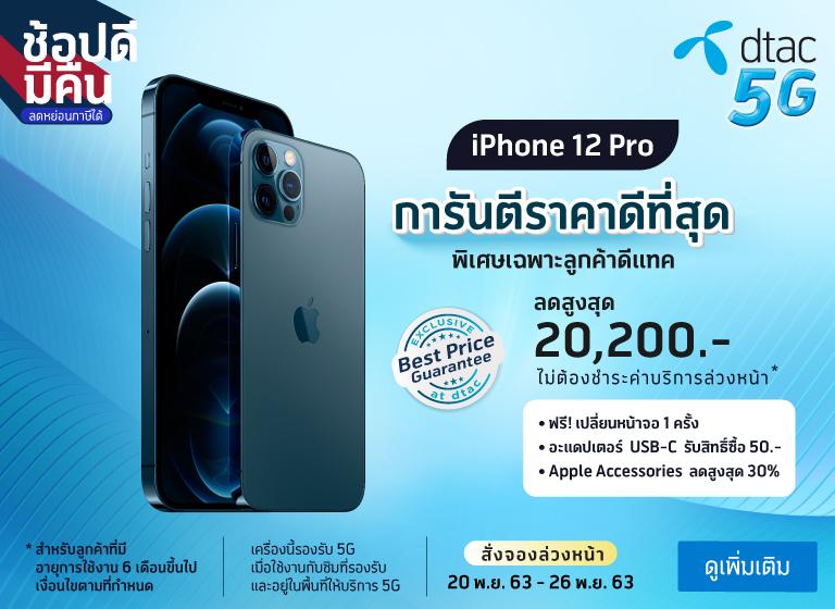 โปร iPhone 12 DTAC