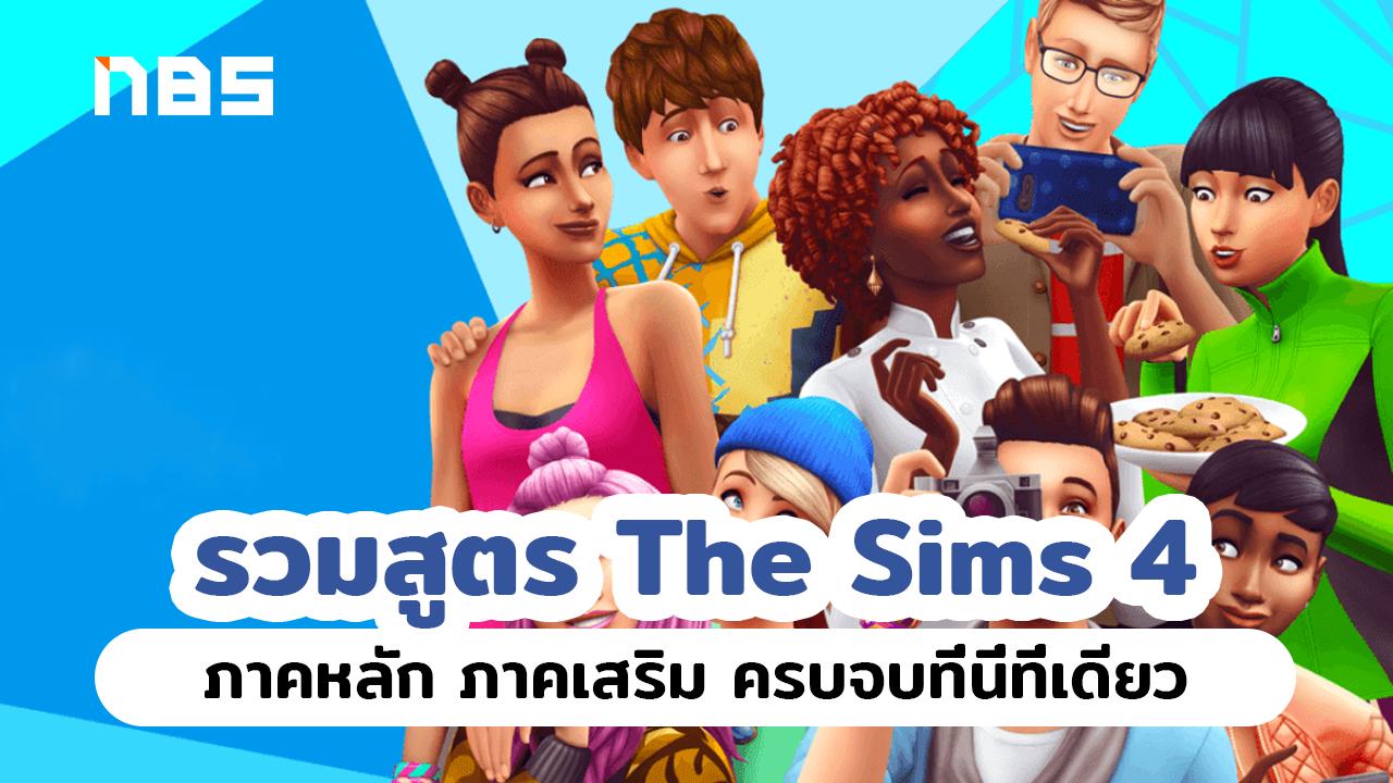 สูตร The Sims 4 ทักษะ สูตรเสริม ทั้งภาคหลัก ภาคเสริม