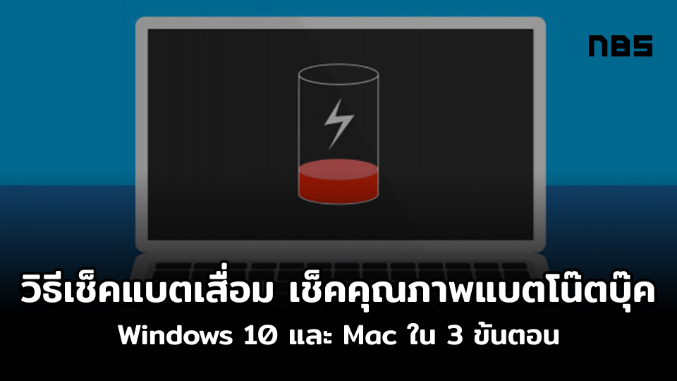 เช็คแบตเสื่อมโน๊ตบุ๊ค mac windows