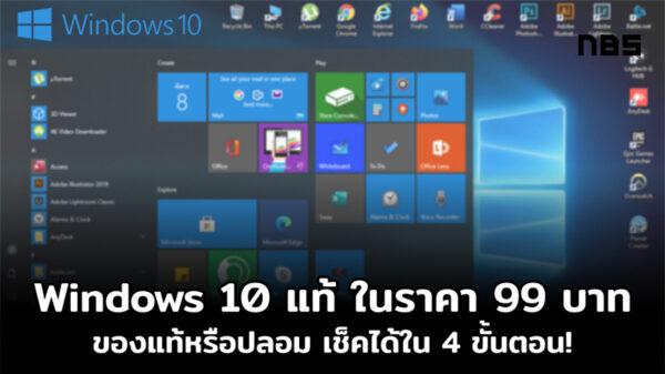 เช็ค windows 10 แท้
