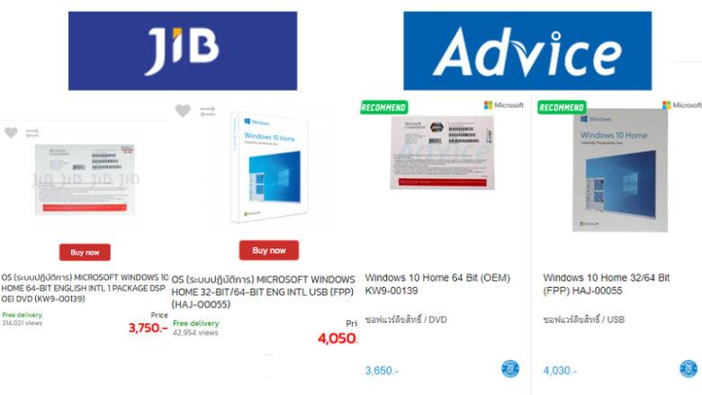 เช็ค windows 10 แท้ home jib advice