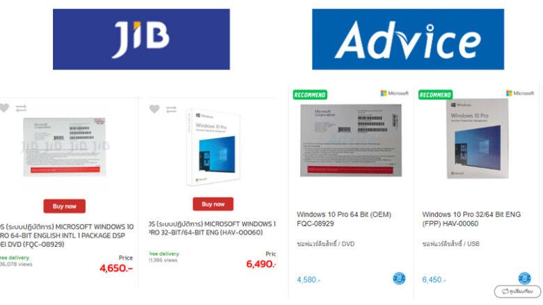 เช็ค windows 10 แท้ pro advice jib