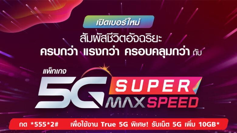 โปรเน็ตไม่อั้น โปรเน็ตไม่ลดสปีด true 5g supermaxspeed