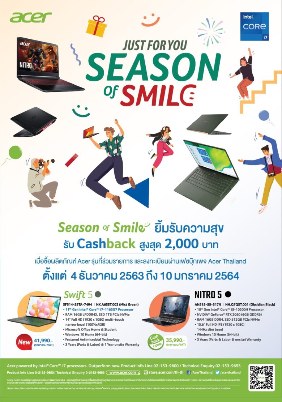 Acer Promotion 2020