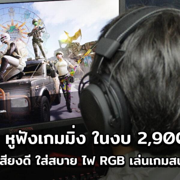 7 gaming headset cov1