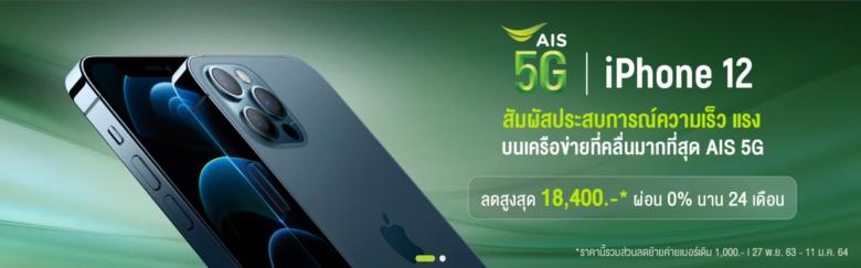 โปร iPhone AIS