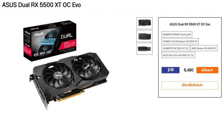 AMD RX 5500 XT