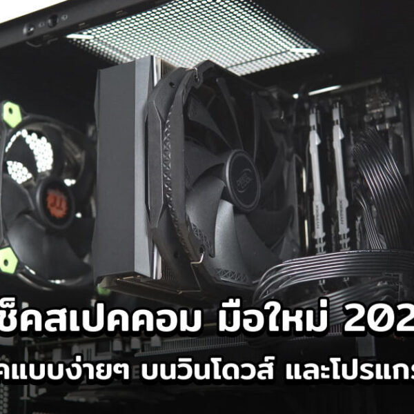 Check hardware windows10 cov1