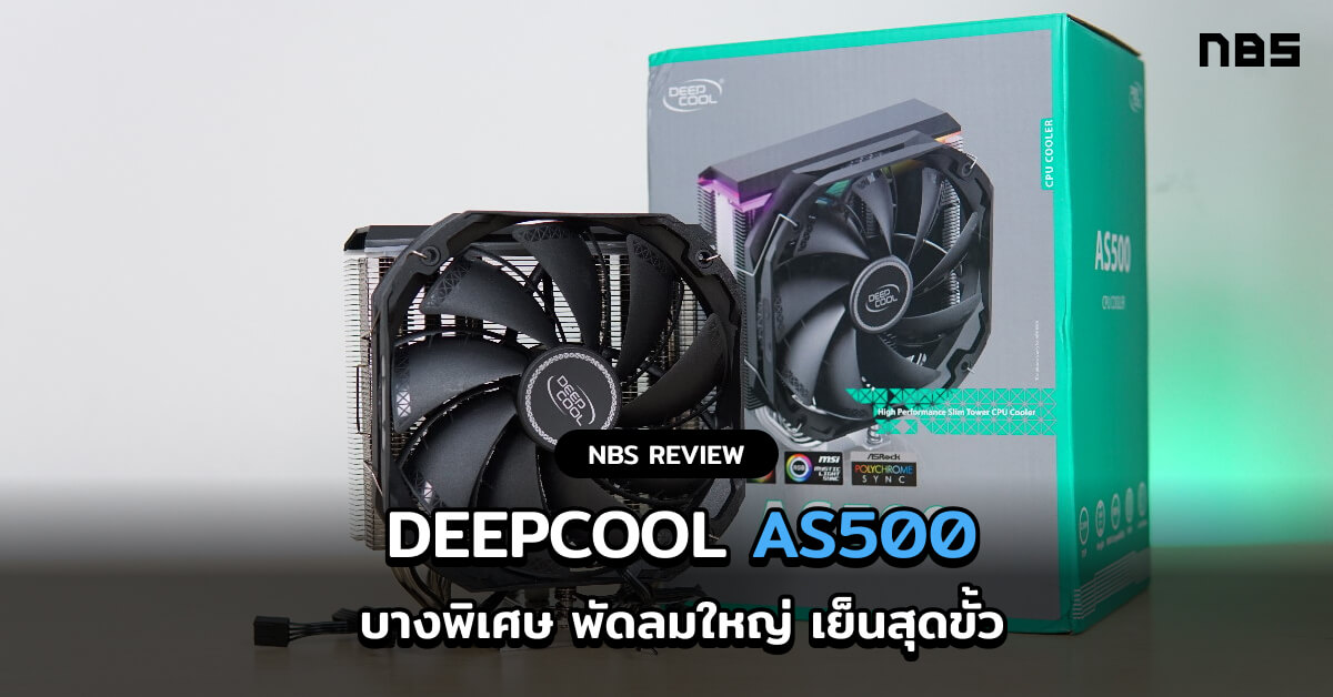 DEEPCOOL AS500
