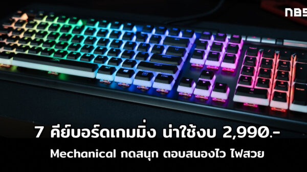 Gaming keyboard cov1
