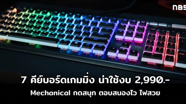 Gaming keyboard cov1