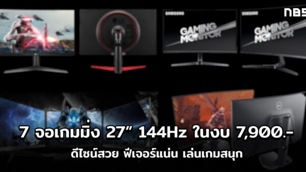 Gaming monitor 27 144hz 7900 cov
