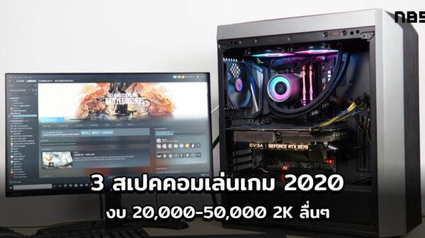 PC spec 2020 cov1 1