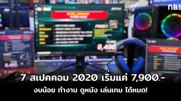 PC spec 2020 cov1