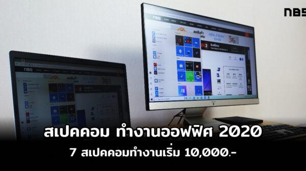 PC spec office 2020