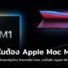 apple mac m1