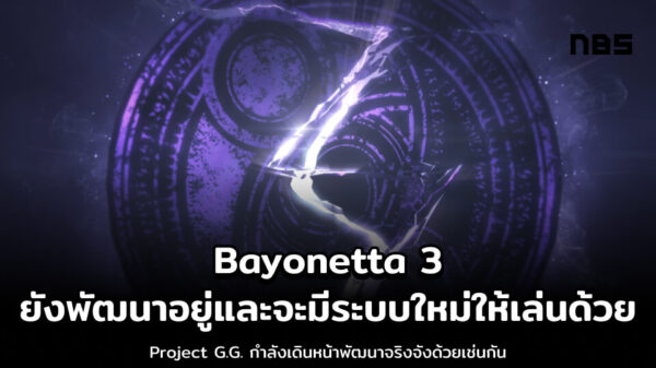 Share image Edit Name 2Bayonetta 1