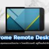 chrome remote desktop10
