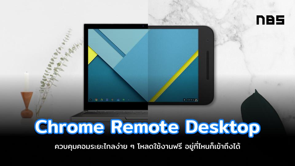 Chrome Remote Desktop ควบคุมคอมระยะไกล Win10