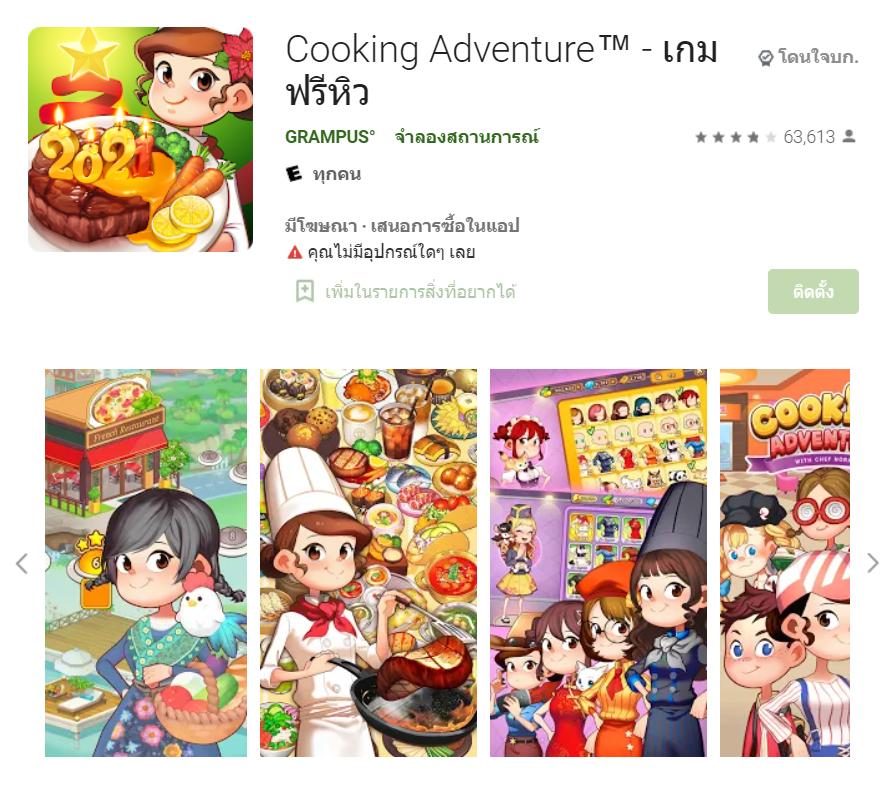 เกมทำอาหาร Cooking Adventure