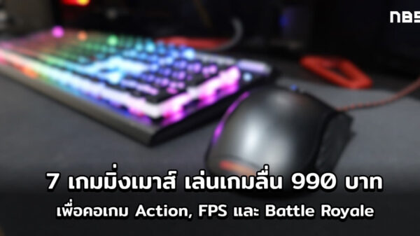 gaming mouse 990 cov