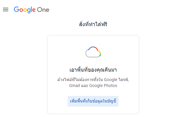 google one clear
