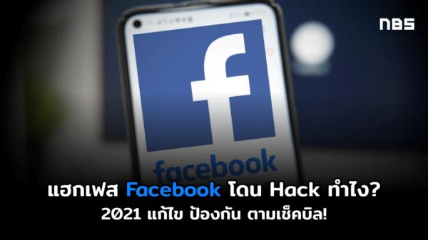 hack FB 2021 cov3