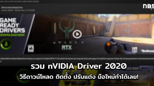 nvidia driver cov2