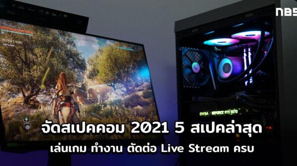 5 pc spec 2021 cov1