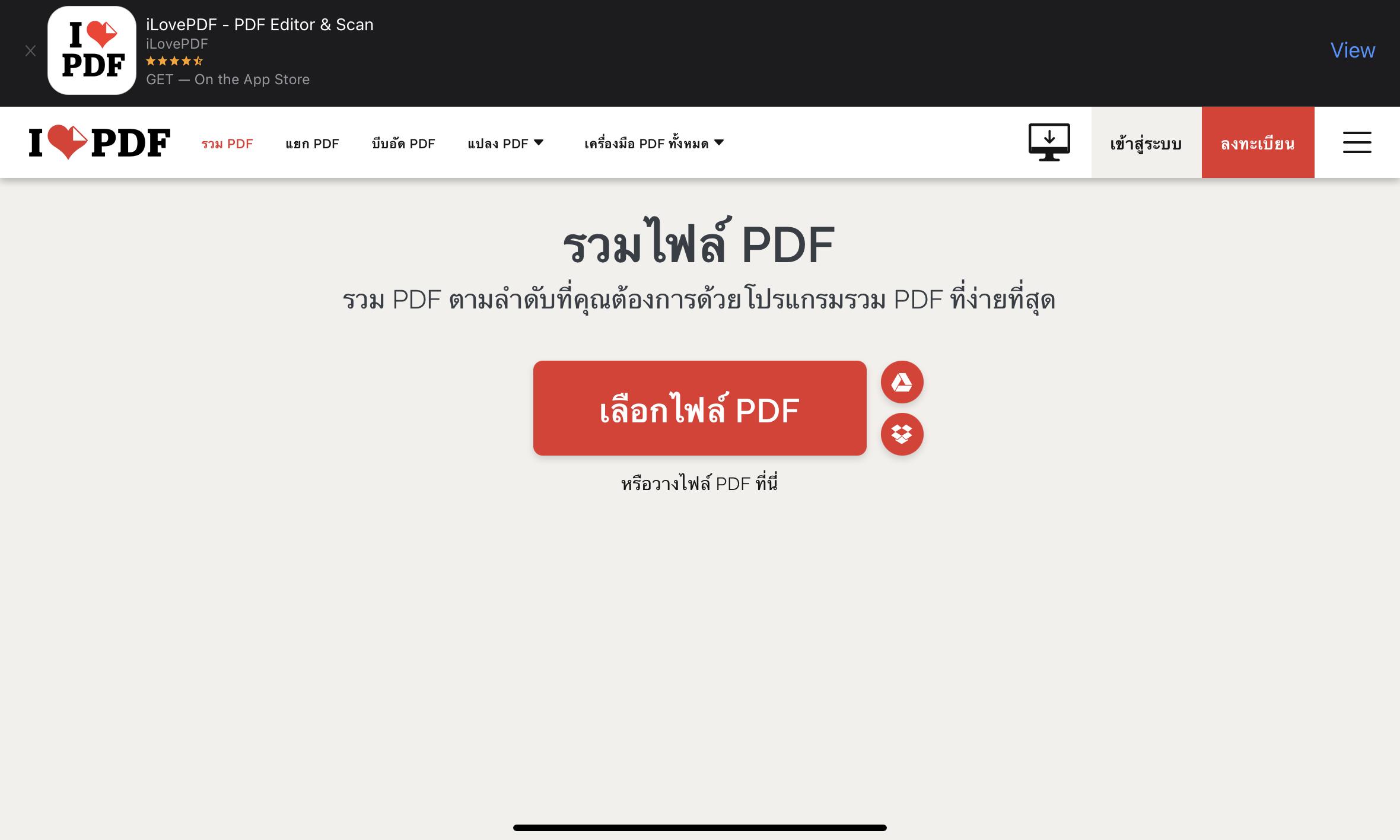 รวมไฟล์ PDF ออนไลน์