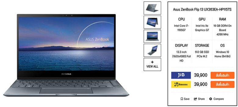 Asus ZenBook Flip 13 UX363EA