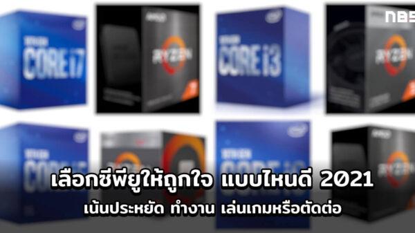 CPU Intel AMD cov3