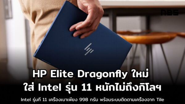 Elite Dragonfly cover