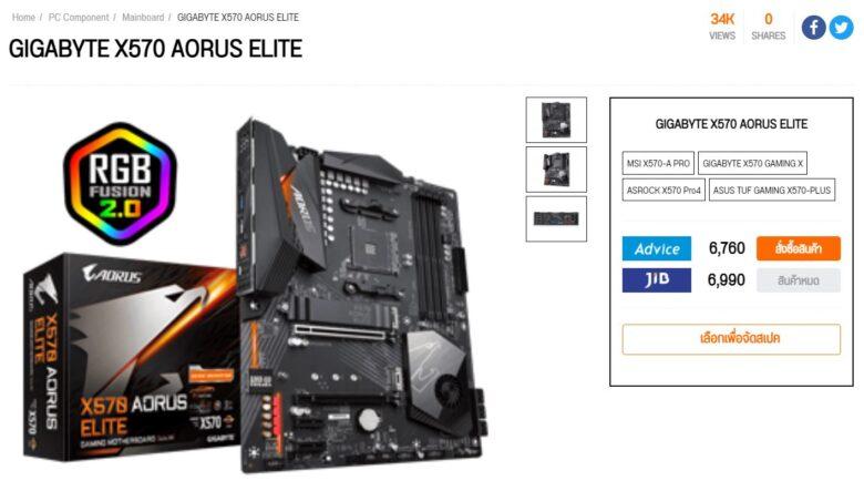 10 อันดับ Mainboard AMD