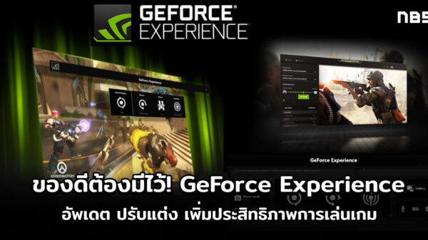 GeForce Experience 2020 cov1