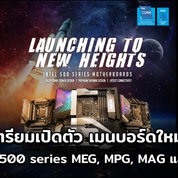 MSI Intel 500 series cov1