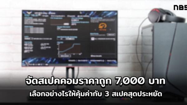 PC spec 2021 cov