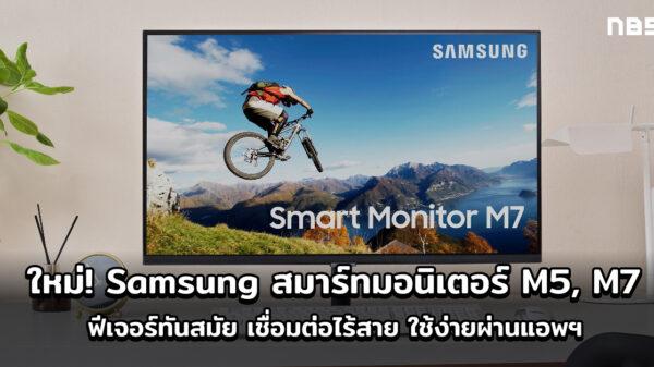 Samsung Smart Monitor M5 M7 cov1