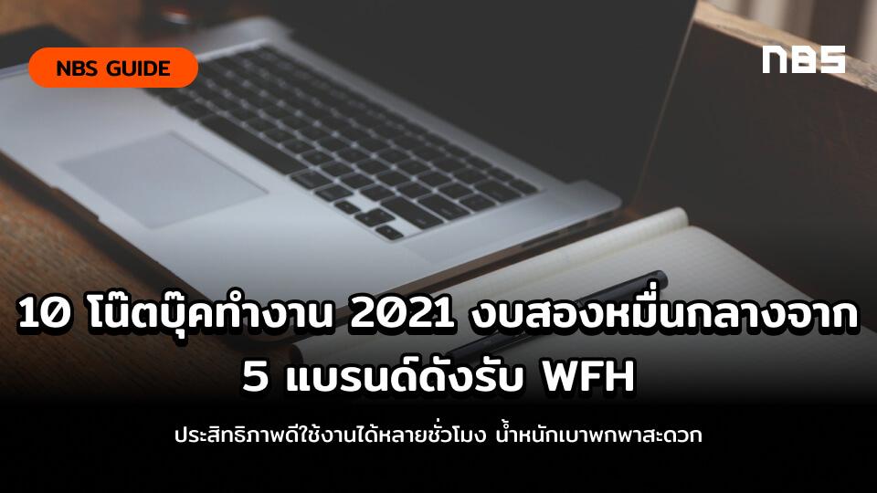 Share image Edit Name 1wfh laptop 1