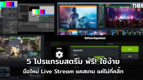 Stream program cov1